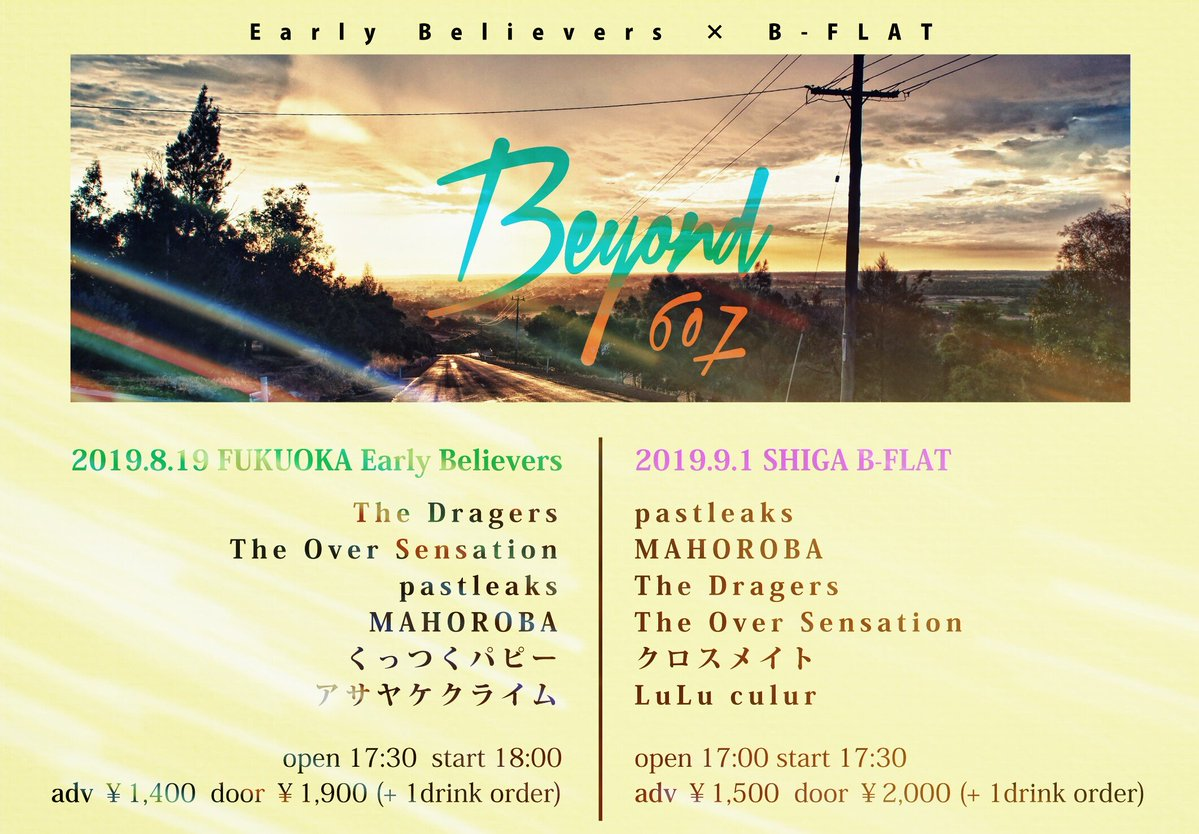 Early Believers × B-FLAT 交歓イベント<br />『Beyond 607』