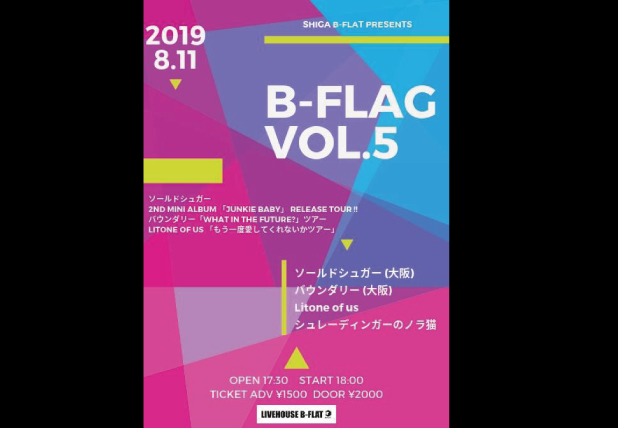 『B-FLAG vol.5』<br />ソールドシュガー 2nd Mini Album 「Junkie Baby」 Release Tour !! <br />バウンダリー「What in the future?」ツアー <br />Litone of us 「もう一度愛してくれないかツアー」