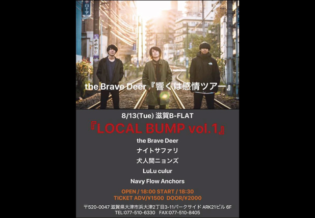 『LOCAL BUMP vol.1』<br /> the Brave Deer『響くは感情ツアー』