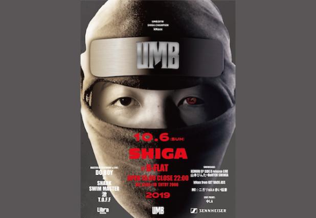 UMB 2019 滋賀予選