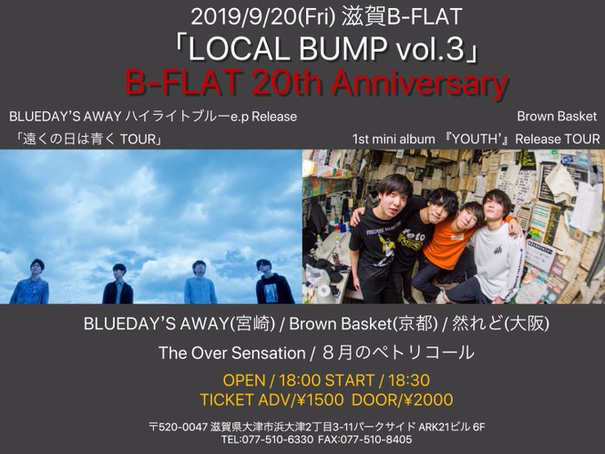 「LOCAL BUMP vol.3」<br />BLUEDAY'S AWAY ハイライトブルーe.p Release 「遠くの日は青く TOUR」<br />Brown Basket 1st mini album 『YOUTH'』Release TOUR