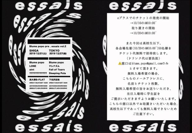 Blume popo pre. essais vol.2 滋賀編