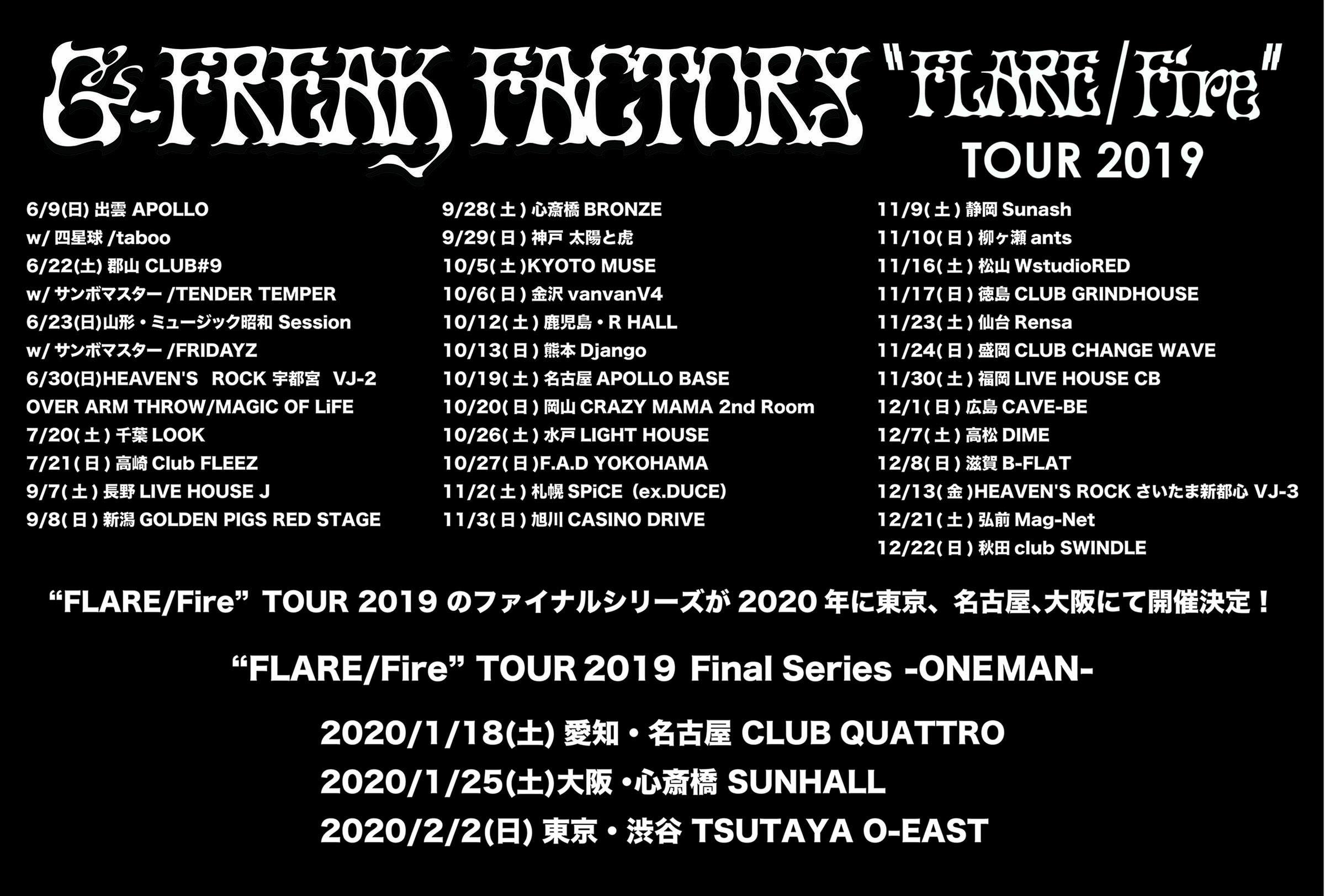 "G-FREAK FACTORY ""FLARE/Fire"" TOUR 2019"
