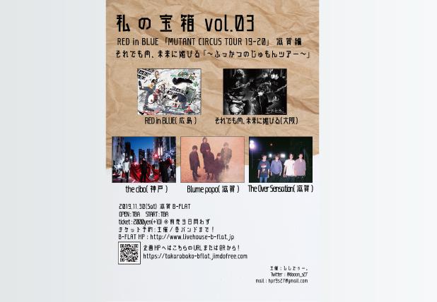 """私の宝箱 vol.3<br />RED in BLUE  """"MUTANT CIRCUS TOUR 19-20″<br />それでも尚、未来に媚びる""""ふっかつのじゅもんツアー"""""""