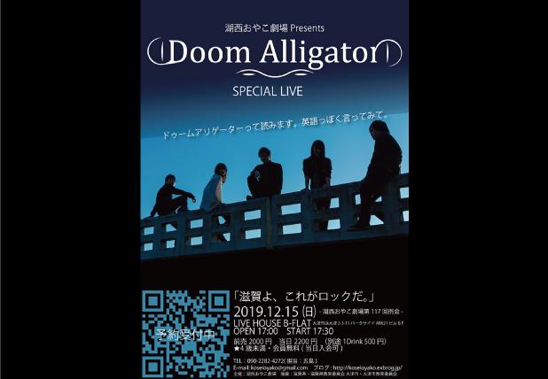 湖西おやこ劇場 presents<br />Doom Alligator SPECIAL LIVE