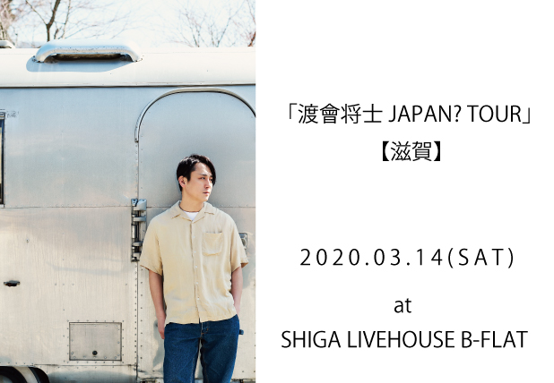 「渡會将士 JAPAN? TOUR」