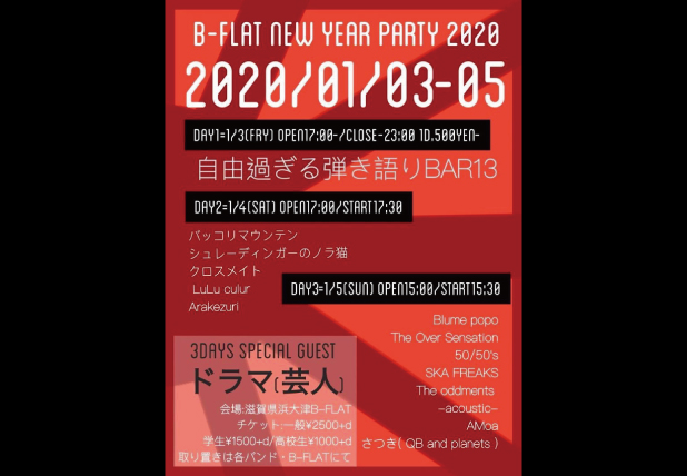 【B-FLAT  NEW YEAR PARTY2020】 DAY2