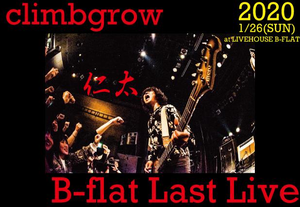 climbgrow 仁太 B-flat Last Live