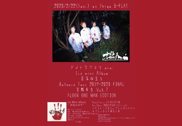 ナイトサファリ pre. 『宣戦布告 vol.7 FLOOR ONE MAN EDITON』<br />1st mini Album「若気の至り」Release Tour 2019-2020 FINAL