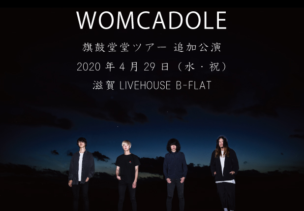 WOMCADOLE 旗鼓堂堂ツアー 追加公演