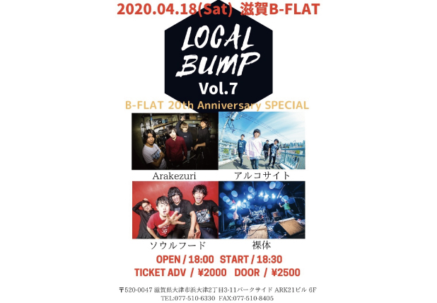 「 LOCAL BUMP vol.7」<br />B-FLAT 20th Anniversary SPECIAL