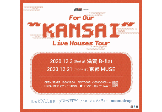 """For Our Live Houses presents<br />For Our""""KANSAI""""Live Houses Tour"""