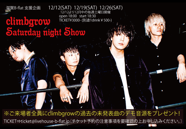 滋賀B-flat 支援企画  climbgrow  Saturday night Show