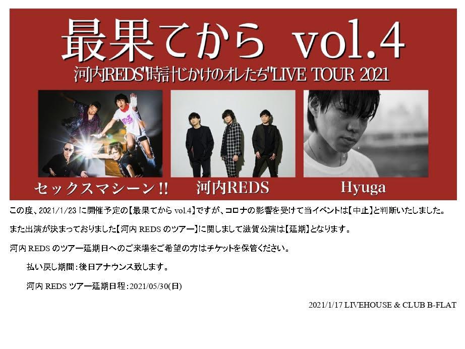 河内REDS「時計じかけのオレたち」LIVE TOUR 2021
