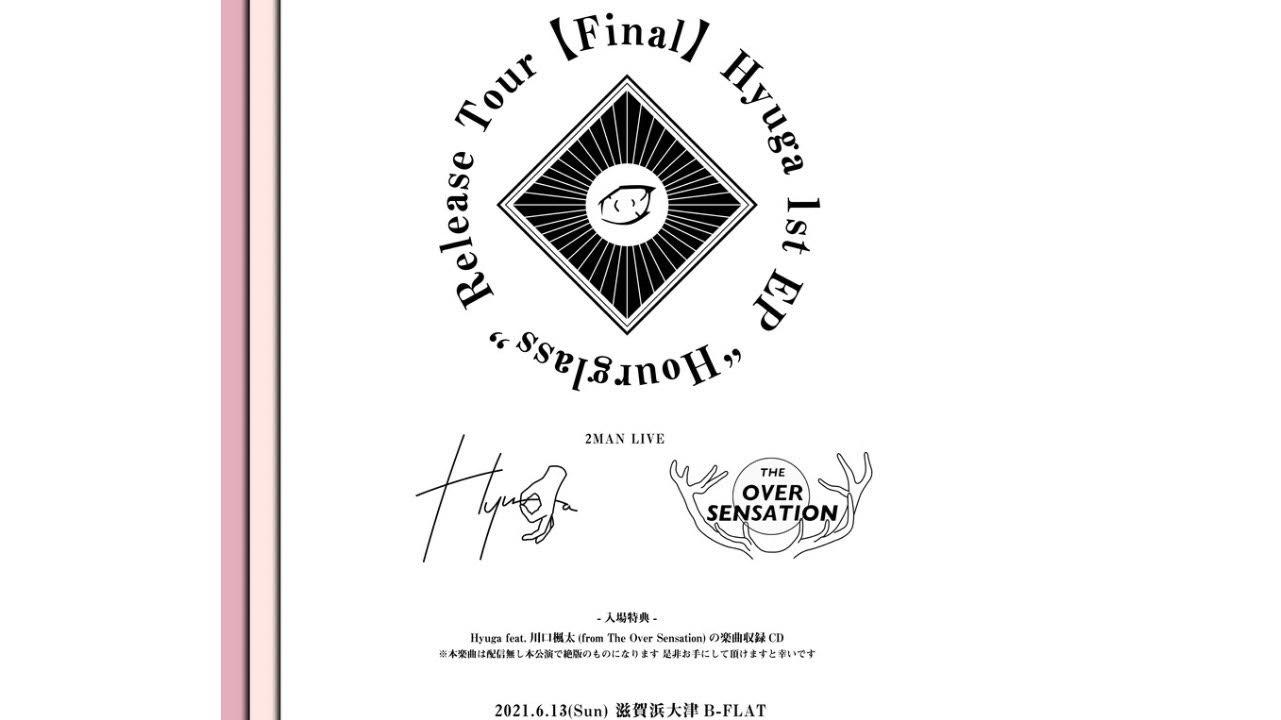 """Hyuga 1st EP 「Hourglass」 release tour final"""