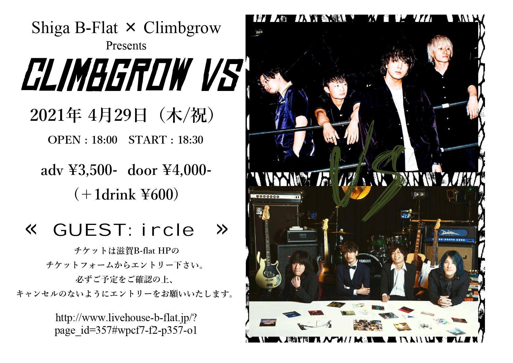 Shiga B-Flat ✖️climbgrow presents 【climbgrow VS 】vol.1