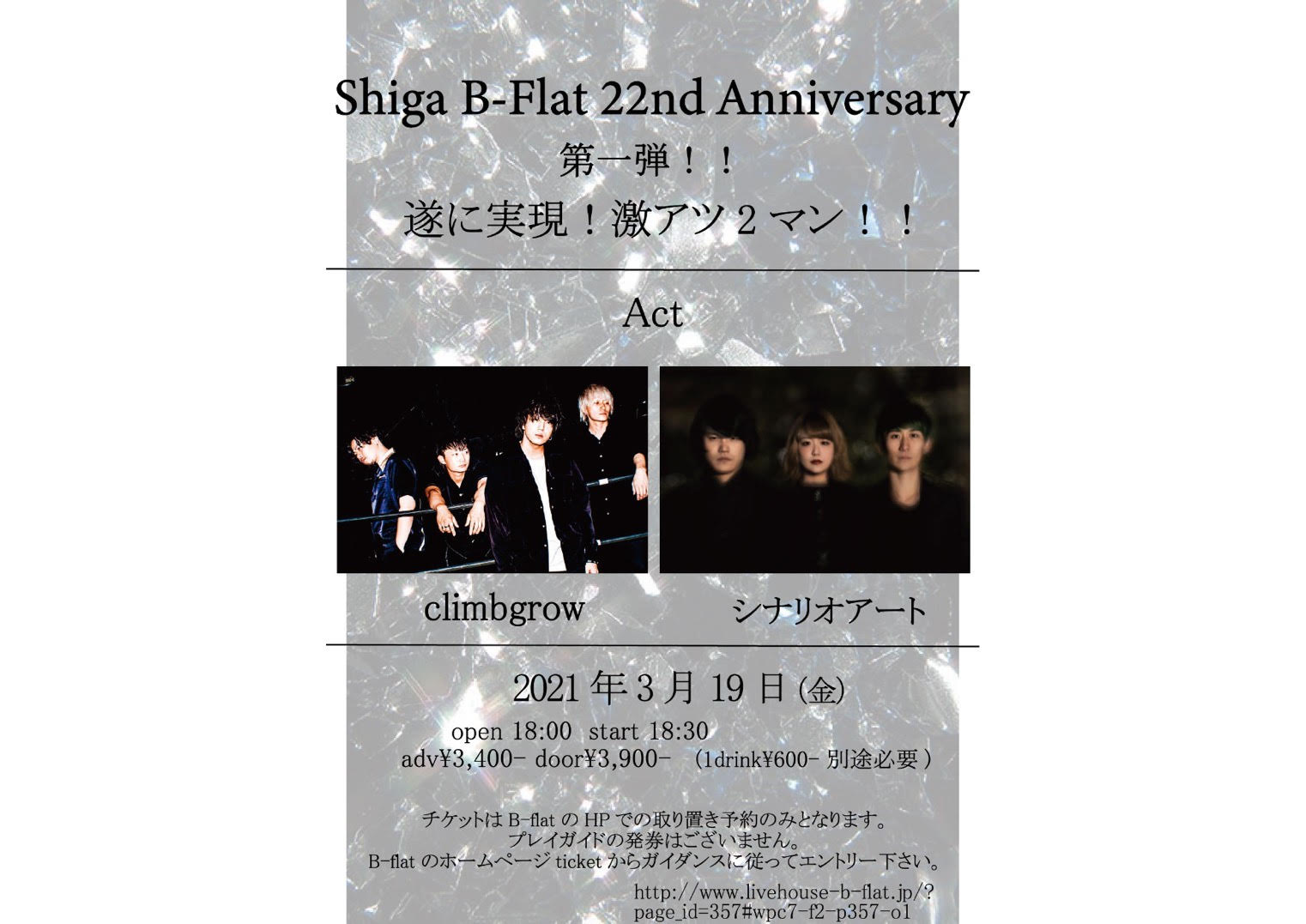 Shiga B-Flat 22nd Anniversary 第一弾!!