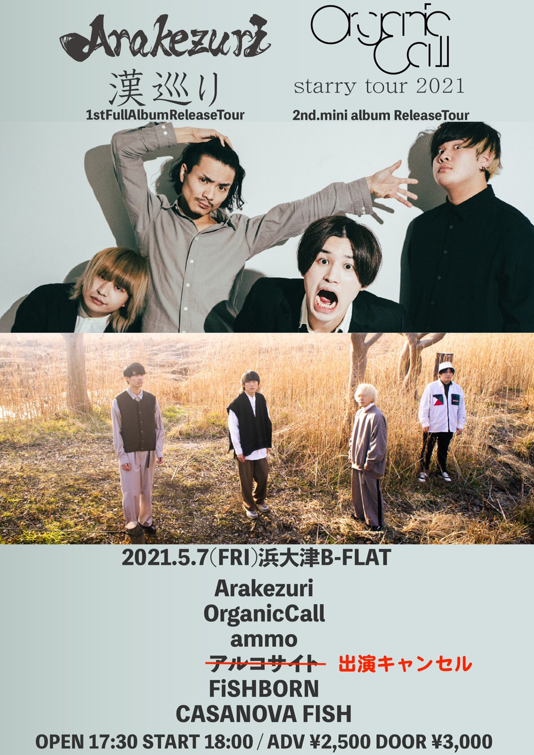 "Arakezuri 1stAlbum『PORTFOLIO』ReleaseTour""漢巡"