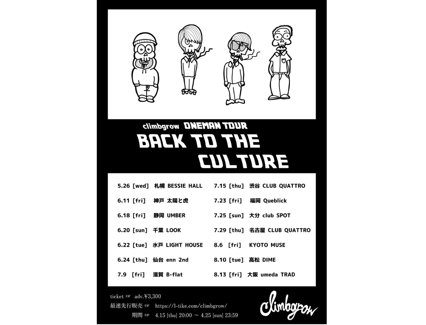"climbgrow ONEMAN TOUR ""BACK TO THE CULTURE"""