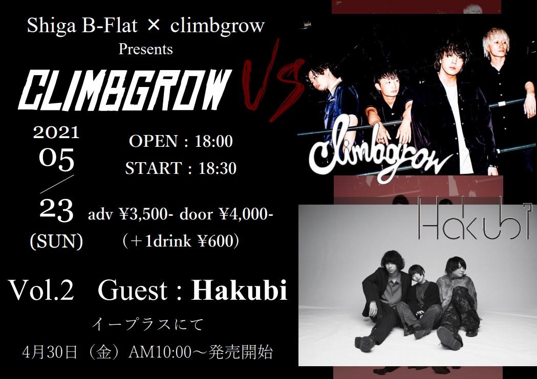 """Shiga B-Flat × climbgrow presents """" climbgrow VS """" vol.2"""