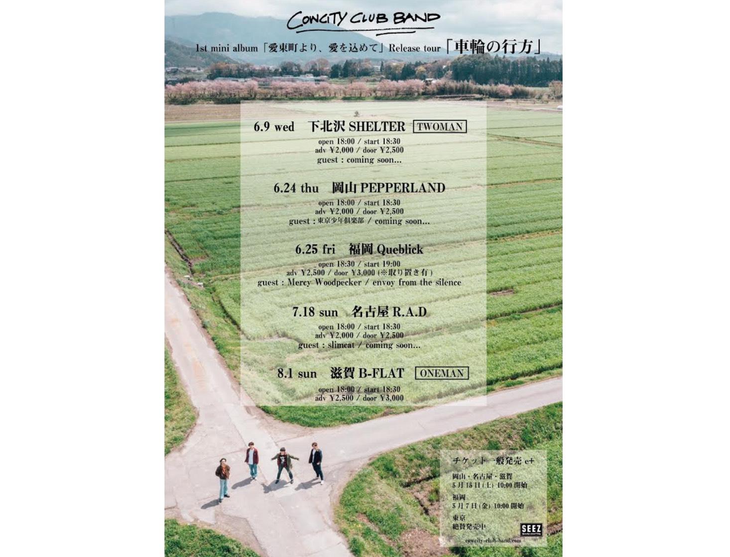 COWCITY CLUB BAND「車輪の行方」tour final