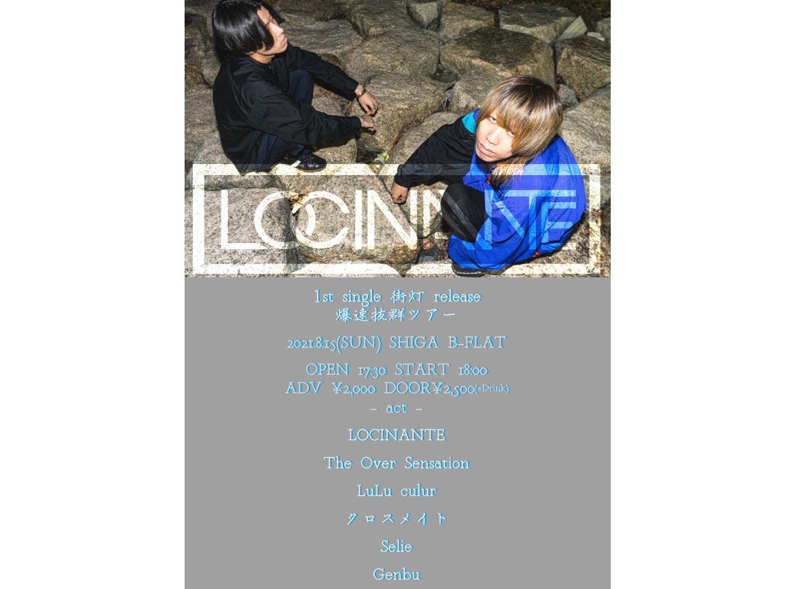 LOCINANTE 1st single 街灯リリース 爆速抜群ツアー