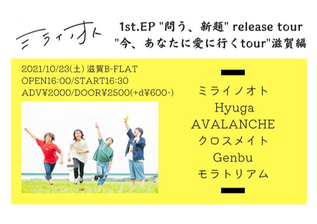 """【ミライノオト 1st.EP""""問う、新題"""" release tour """"今、あなたに愛に行くtour""""滋賀編】"""
