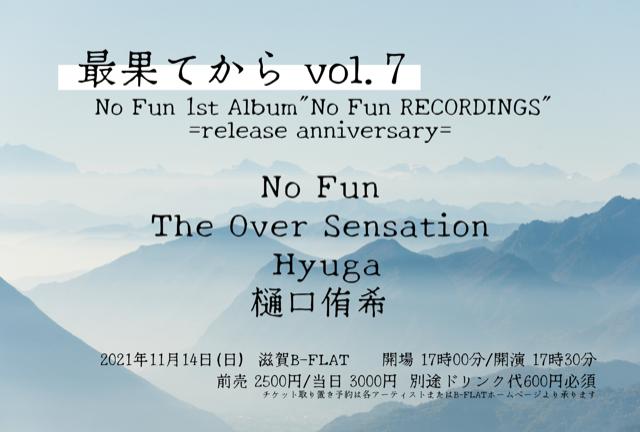 """【最果てからvol.7 】 =No Fun 1st Album""""No Fun RECORDINGS"""" release anniversary="""