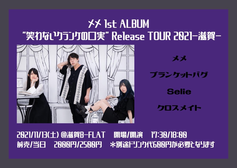 """【メメ 1st ALBUM """"笑わないクランケの口実"""" Release TOUR 2021-滋賀-】"""